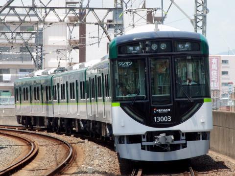 【京阪】13000系13003F 交野線で営業運転開始