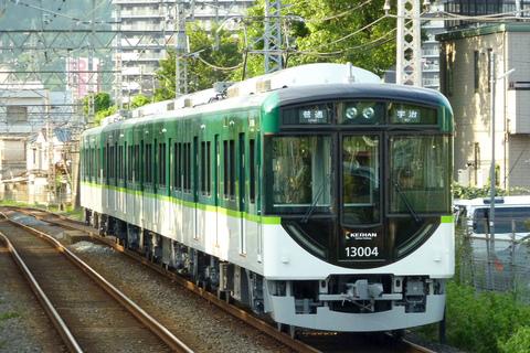 【京阪】13000系13004F 営業運転開始