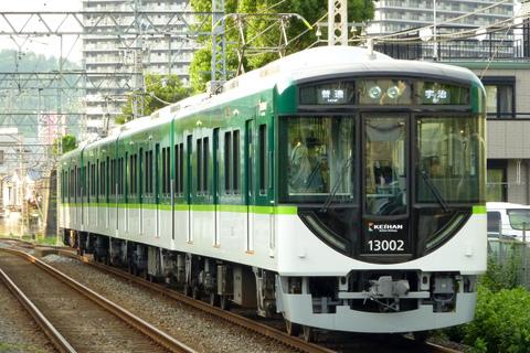 【京阪】13000系13002F 4連で営業運転復帰