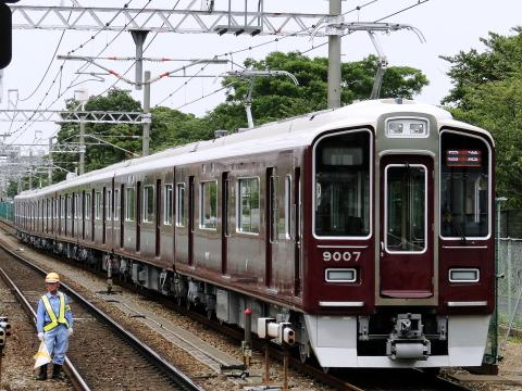 【阪急】9000系9007F 返却回送