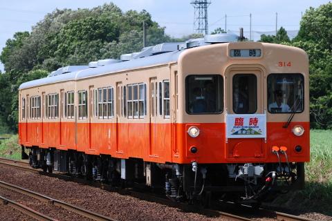 【関鉄】キハ310形キハ313+キハ314使用 団体臨時列車運転