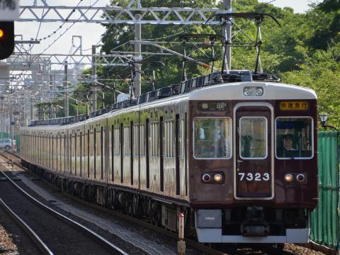 【阪急】7300系7323F 朝ラッシュ増結運用代走