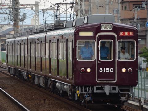 【阪急】3100系3150F 出場試運転