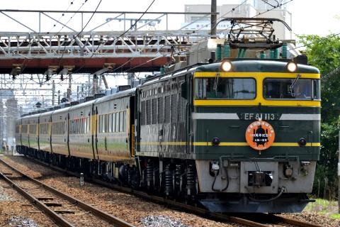 【JR西】「欧亜国際連絡列車100周年記念号」運転