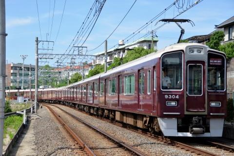 【阪急】9300系9304F 千里線で日中試運転