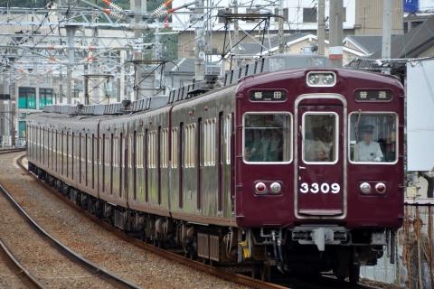 【阪急】3300系3309F 8連化され運用復帰