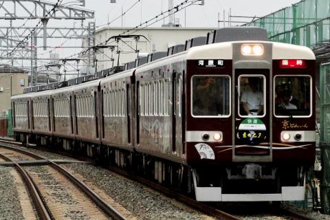 【阪急】6300系『京とれいん』使用 臨時快速列車運転