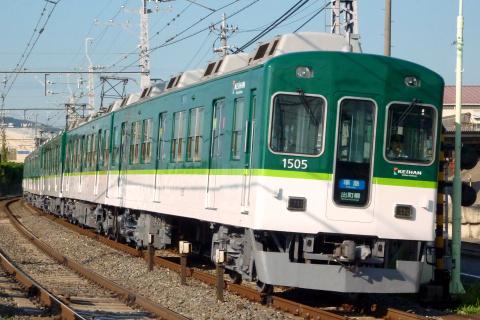 【京阪】1000系1505F 営業運転復帰