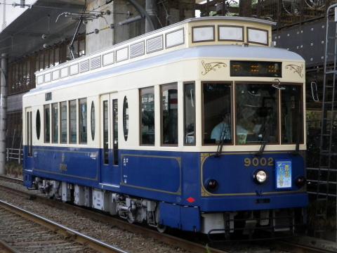【都営】9000形9002号車使用 「都電天文号」運転