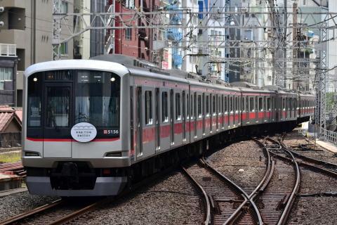 【東急】5050系5156F 東横線渋谷駅開業85周年ヘッドマーク掲出