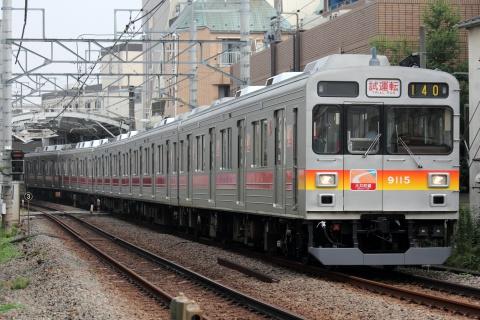 【東急】9000系9015F 長津田車両工場出場