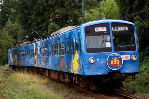 【上信】『銀河鉄道999号』さよなら列車運行