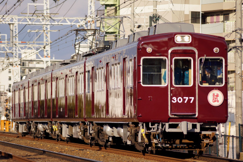 【阪急】3000系3077F 出場試運転