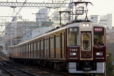 【阪急】7300系7320Fが9300系の運用を代走