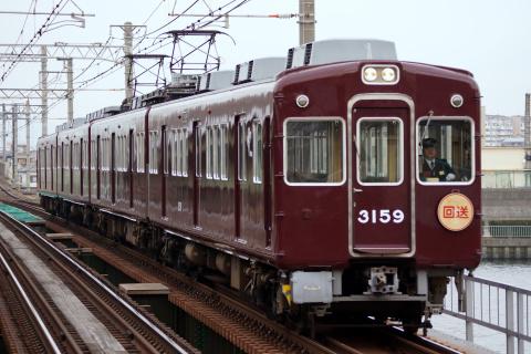 【阪急】3100系3159F 廃車回送