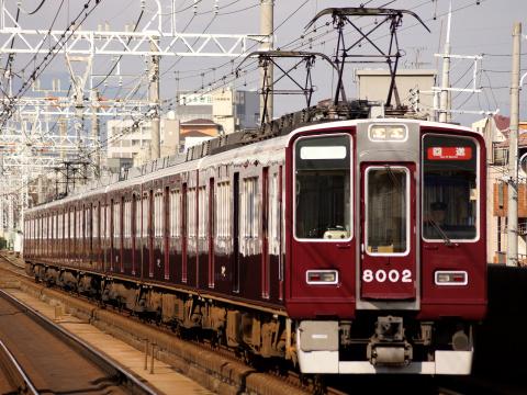 【阪急】8000系8002F 返却回送