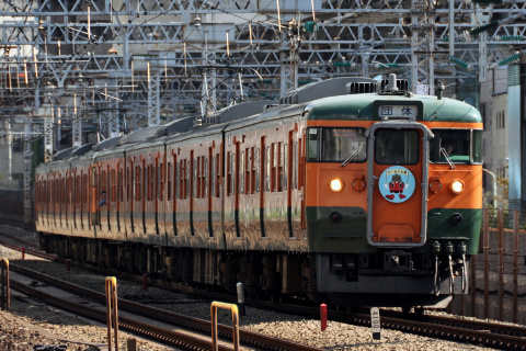 【JR東】団体臨時列車「ドームくん号」運転