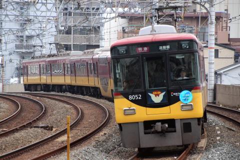 【京阪】中之島線開業5周年記念ヘッドマーク掲出