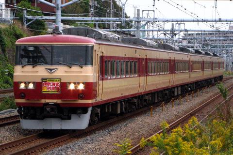 【JR東】185系OM08編成使用「南伊豆町 伊勢海老列車」運転