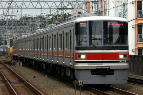 【東急】3000系3009F 長津田車両工場出場