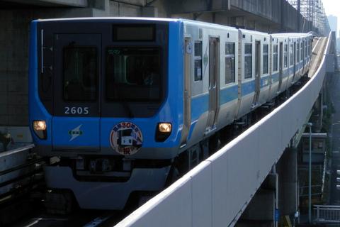 【埼新】「開業30周年」ヘッドマーク掲出