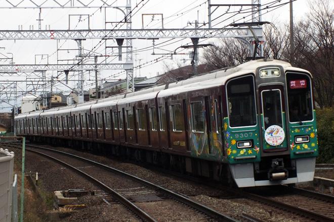 【阪急】西山天王山駅開業記念列車運転