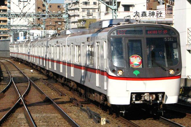 【都営】浅草線5300形5312編成 2014年新春HM付きで運転