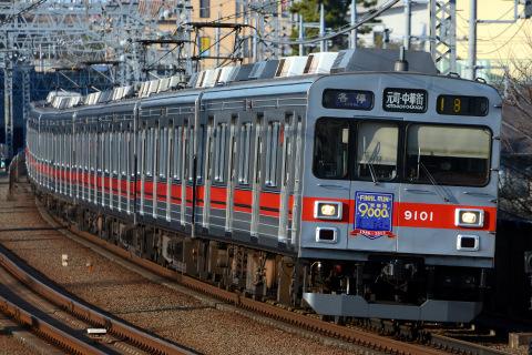 【東急】9000系9001Fに『FINAL RUN 東横線9000系』HM掲出