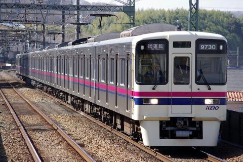 【京王】9000系9730F 試運転