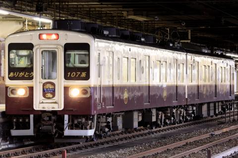 【JR東】107系 日光線での運用終了