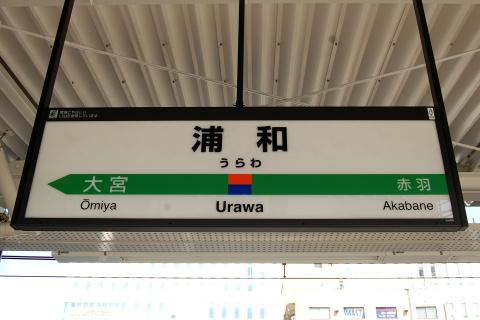 【JR東】湘南新宿ライン 浦和駅開業