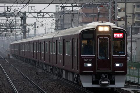 【阪急】9000系9010F 新製試運転