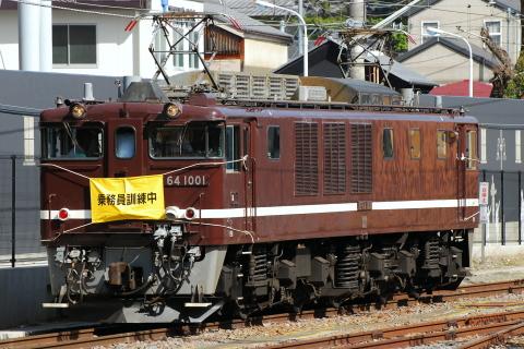 【JR東】EF64-1001使用 乗務員訓練実施