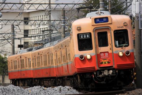 【京成】臨時列車『さよならリバイバルカラー赤電』運転