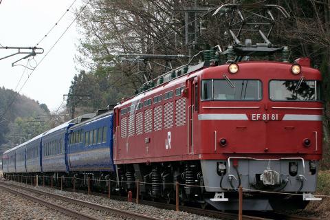 【JR東】EF81-81+24系客車使用 乗務員訓練実施
