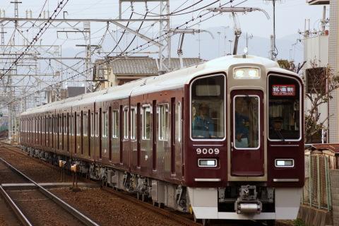 【阪急】9000系9009F 新製試運転