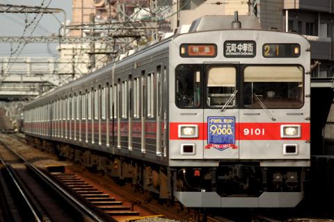 【東急】9000系 東横線での営業運転終了
