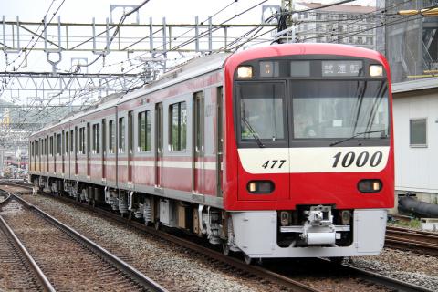 【京急】新1000形1477編成 出場試運転