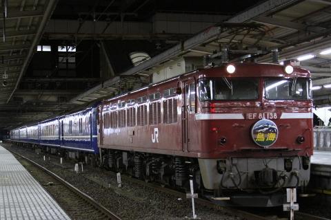 【JR東】EF81-138+24系6両使用 団体臨時列車「鳥海号」運転