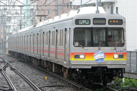 【東急】8090系8099F 運用終了