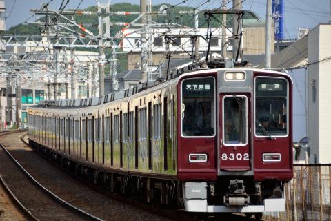 【阪急】8300系8302F 運用復帰