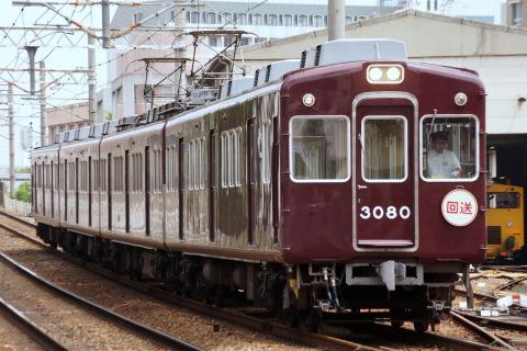 【阪急】3000系3080F 廃車回送