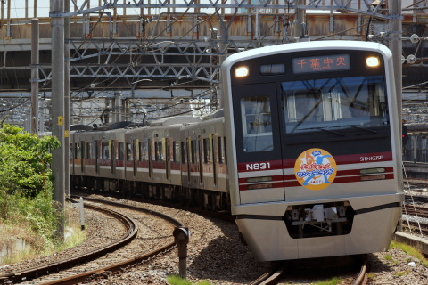 【新京成】「チュバチュバワンダーランド号」運行開始