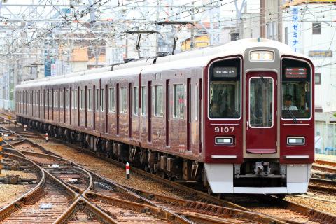 【阪急】9000系9007F神戸線で運転