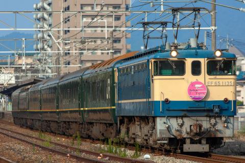 【JR西】『トワイライトエクスプレス』 ランチクルーズ列車運転