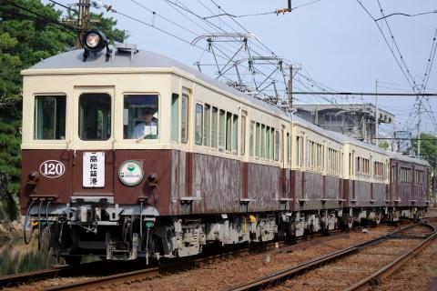 【ことでん】レトロ電車特別運行
