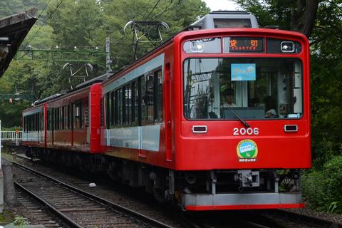 【箱根登山】2000形貸切列車「箱根ワクワク号」運転