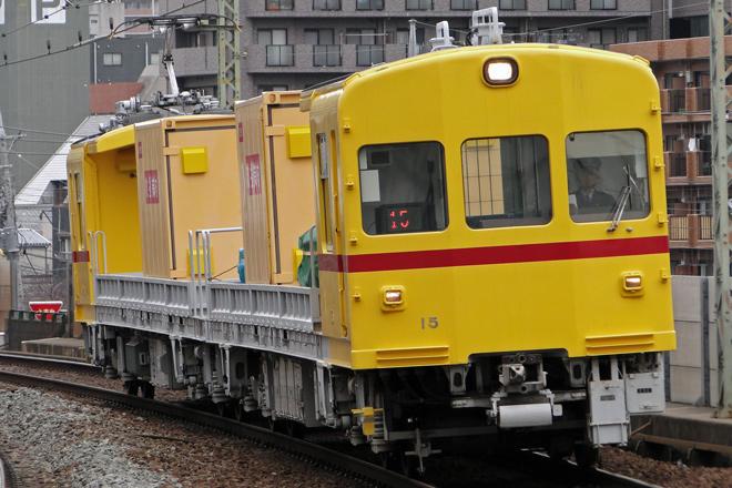 【京急】デト貨車デト15・デト16で運転