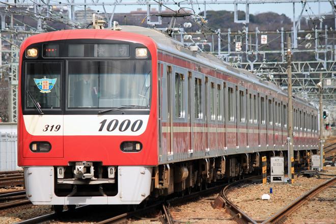 【京急】「運命の赤い電車・京急で行くTHE鉄コン! in三浦」