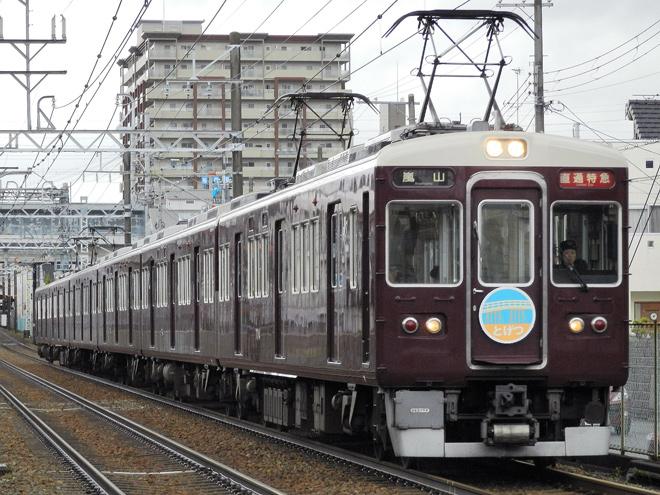 【阪急】今津線から嵐山へ直通特急「とげつ」号運転